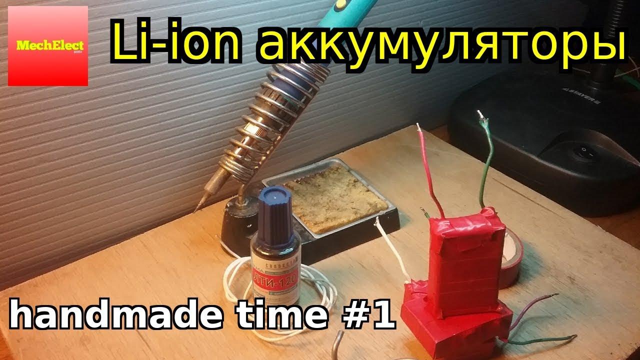 Как сделать аккумуляторы самодельно 44
