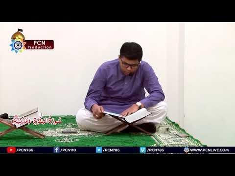 Quran Fehmi - 5 | Surah e Baqarah Verse (142 to 176) | 7 January 2018