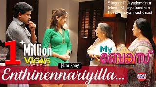 My Boss - Enthinennariyilla_ Romantic Song From My Boss Malayalam Movie Official Song