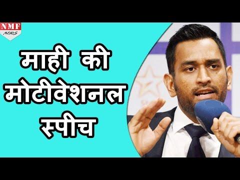 Team India को Mahendra singh Dhoni ने दी Motivational speech