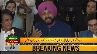 Navjot Singh Sidhu press conference with PTI leaders | 18 Aug 2018 | Public News