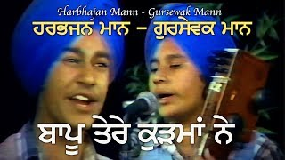 download lagu Harbhajan Mann & Gursewak Mann  Baapu Tere Kurhman gratis