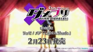 Dame x Prince Anime Caravan video 5