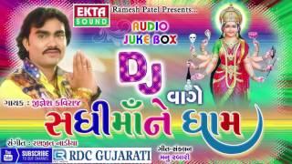DJ Vage Sadhi Maa Ne Dham   Jignesh Kaviraj   Non Stop   Gujarati DJ Mix Songs   Sadhi Maa Songs