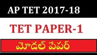 టెట్ పేపర్ -1 మోడల్ పేపర్    TET PAPER 1 MODEL PAPER    AP TET  2017-18