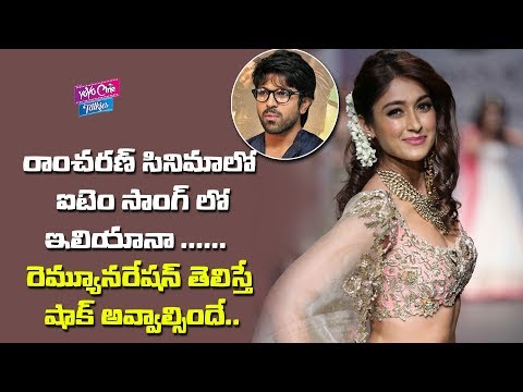 Ileana  Item Song In Ram Charan New Movie | Tollywood News | YOYO Cine Talkies