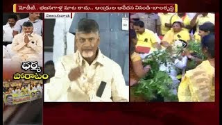 TDP Activists Variety Protest In Chittor Supports Chandrababu Dharma Porata Deeksha