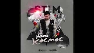 St1m (Стим) - Мой космос