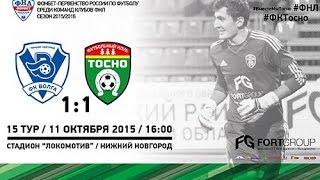 Волга - Тосно 1:1 видео