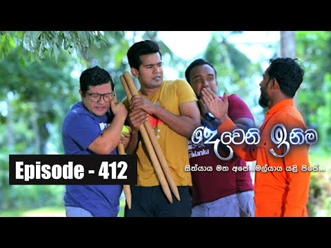 Deweni Inima | Episode 412 04th September 2018