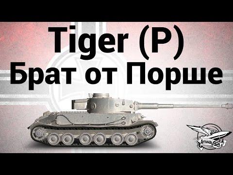 Tiger (P) - Брат от Порше - Гайд
