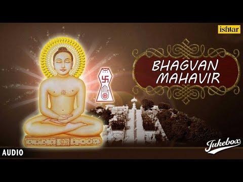 Bhagwan Mahaveer - Hindi Devotional Songs | Audio Jukebox video