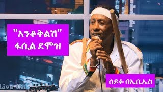 "Seifu on EBS: Fasile Demoze ""እንቆቅልሽ"" Live Performance on Seifu show"