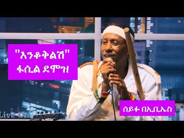 Seifu on EBS: Fasile Demoze  Live Performance on Seifu show