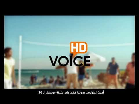 HD Voice at the beach
