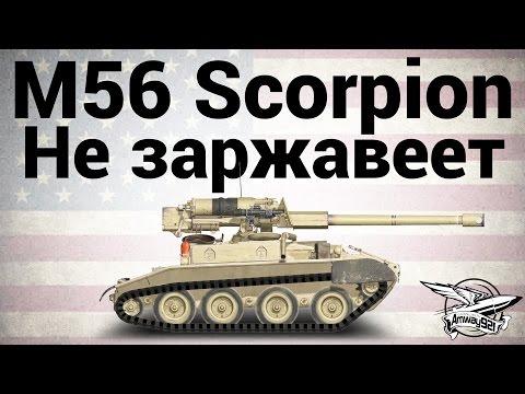 M56 Scorpion - Не заржавеет