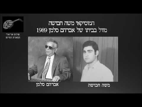 המוסיקאי משה חבושה מוול בביתו של אברהם סלמן 1989