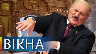Лукашенко отлучили от церкви, но его это не остановило? Последние новости Беларуси   Вікна-Новини