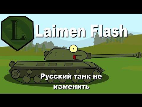 LaimenFlash: Русский танк не изменить. Мультик про танки