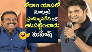Mahesh babu Making fun on Producer DVV Danayya at Bharat ane Nenu Thank You Meet | Filmylooks