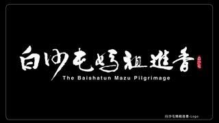 2018進香前必看~白沙屯媽祖進香 - 紀錄片 片長:45MIN 導演 駱調彬 baishatun matsu
