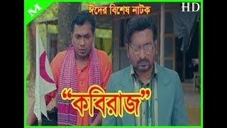 Bangla Eid Natok 2017 - Kobiraj - Anika Kabir Sokh ft Saju Khadem || HD || Natok