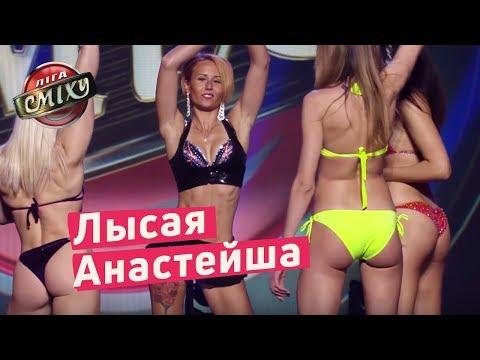 50 оттенков черного и Лысая Анастейша - Сборная армян Украины Джан | Лига Смеха 2018