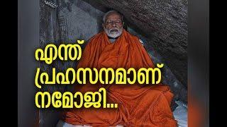 എന്ത് പ്രഹസനമാണ് നമോജി... I Modi's Meditation In Kedarnath Cave