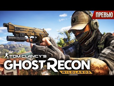 Tom Clancy's Ghost Recon: Wildlands - Призраки против наркомафии (Превью)