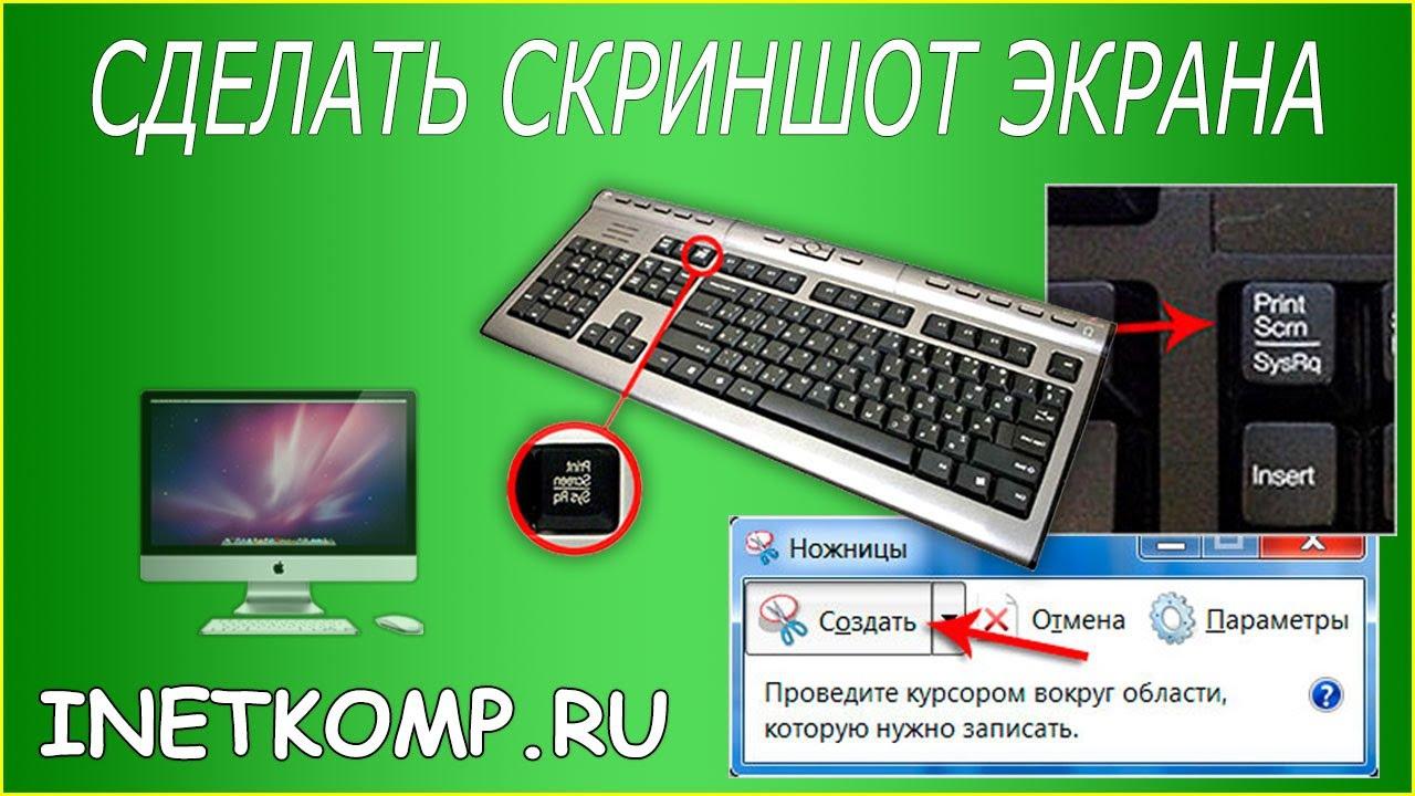 Как сделать экрана на компьютере dell