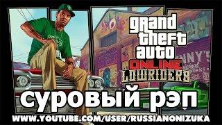 СУРОВЫЙ РЭП (GTA 5 Online Lowriders)