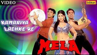 Kamariya Lachke Re Full Video Song | Mela | Aamir Khan, Twinkle Khanna, Faisal | Anuradha Paudwal