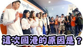 【Vlog香港】回港出席TVB活動+ 荔枝迷必去觀塘隱世好吃餐廳 | Mira