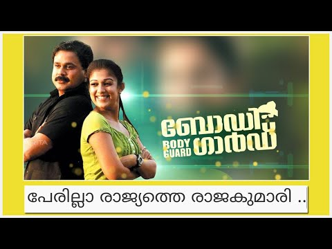 Perilla Rajyathe Rajakumari - Bodyguard Malayalam Movie Song - Badarose video