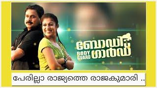 Bodyguard - Perilla Rajyathe Rajakumari - Bodyguard Malayalam Movie Song - badarose