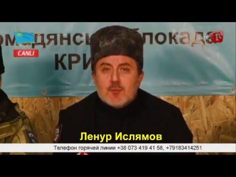 Ленур Ислямов. Конфуз в прямом эфире. 12.03.2016