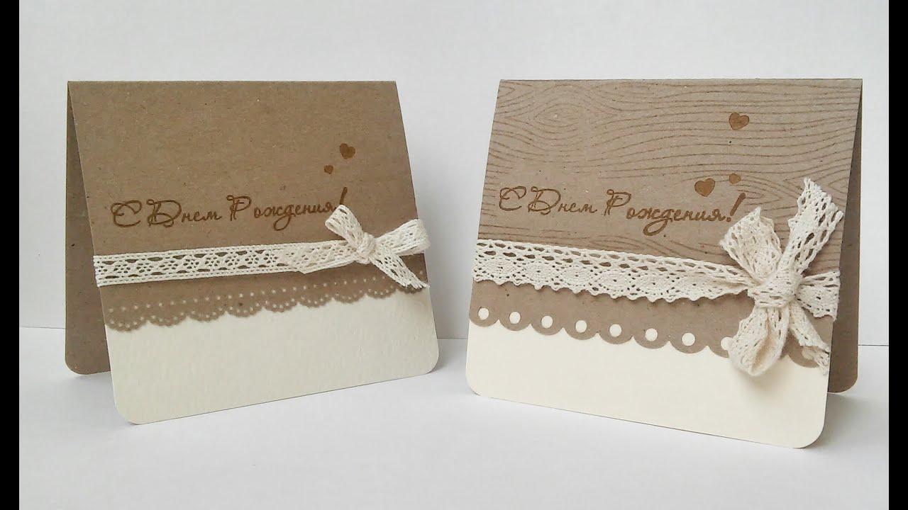 Открытка с крафт бумагой