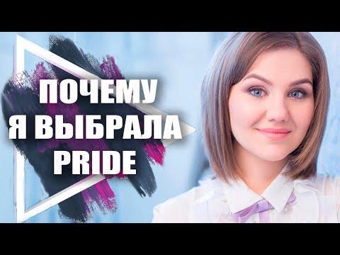 Бизнес с Pride International. Почему я выбрала Прайд? Мобильное приложение