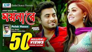 Moyna Re | Polok Hasan | Emdad Sumon | Anan | Shakila | Masum | Aronno | Bangla New Music Video|2019