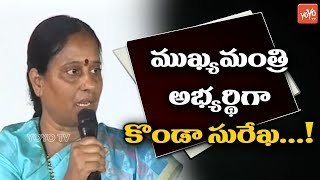Konda Surekha About Getting Offer As CM Candidate in Telangana | KCR | KTR