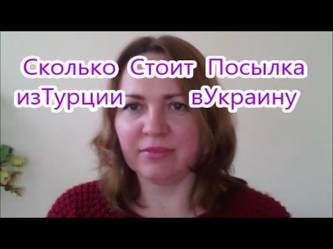ТУРЦИЯ Live Channel СКОЛЬКО СТОИТ ПОСЫЛКА ИЗ ТУРЦИИ В УКРАИНУ