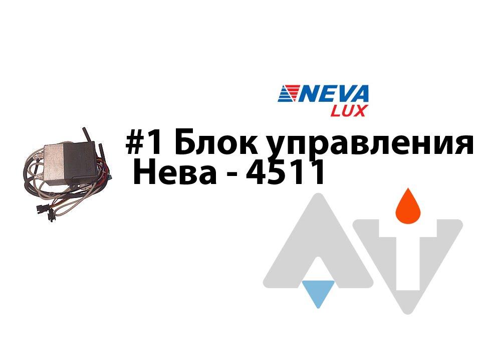Нева 4511 Блок управления