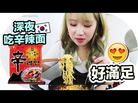 【ASMR】맛있는 신라면 來吃韓國辛拉麵 | Mira 咪拉