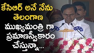 కేసిఆర్ అనే నేను KCR Taking Oath As Telangana CM  | Telangana Elections 2018