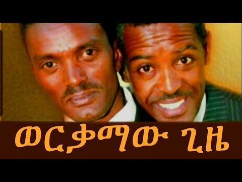 New Ethiopian Comedy - Dereje And Habte 2015 Full