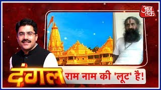 Download दंगल | श्री श्री कराएंगे सुन्नी वक्फ़ बोर्ड से राम मंदिर की 'डील' ? आज तक का बड़ा खुलासा 3Gp Mp4