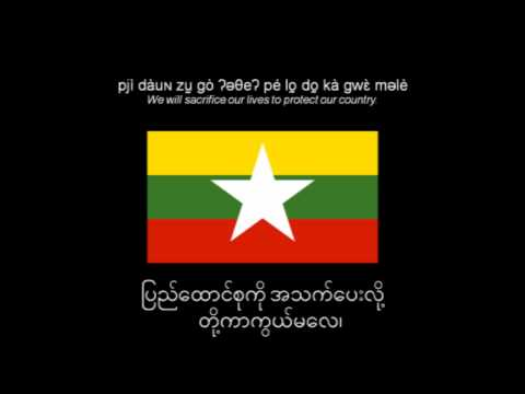 National Anthem Of Myanmar (with New Flag & Coat Of Arms) video