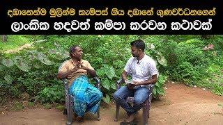 ලාංකික හදවත් කම්පා කරවන කථාවක්   Exclusive interview with Dambane Gunawardhana
