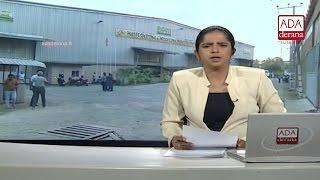 Ada Derana English News Bulletin 09 00 pm - 2017 02 24