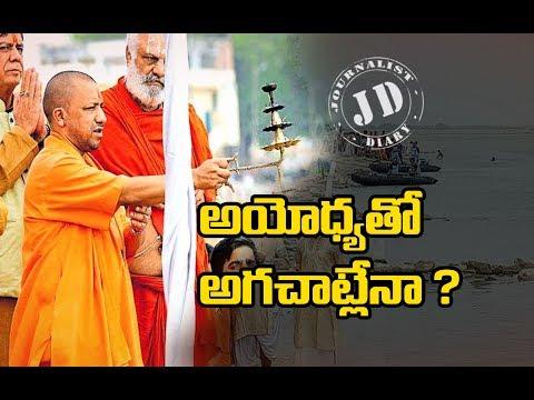 Yogi Adityanadh Prayers in Ayodhya, Ayodhya Dispute, UP CM, Advani Babri Case,